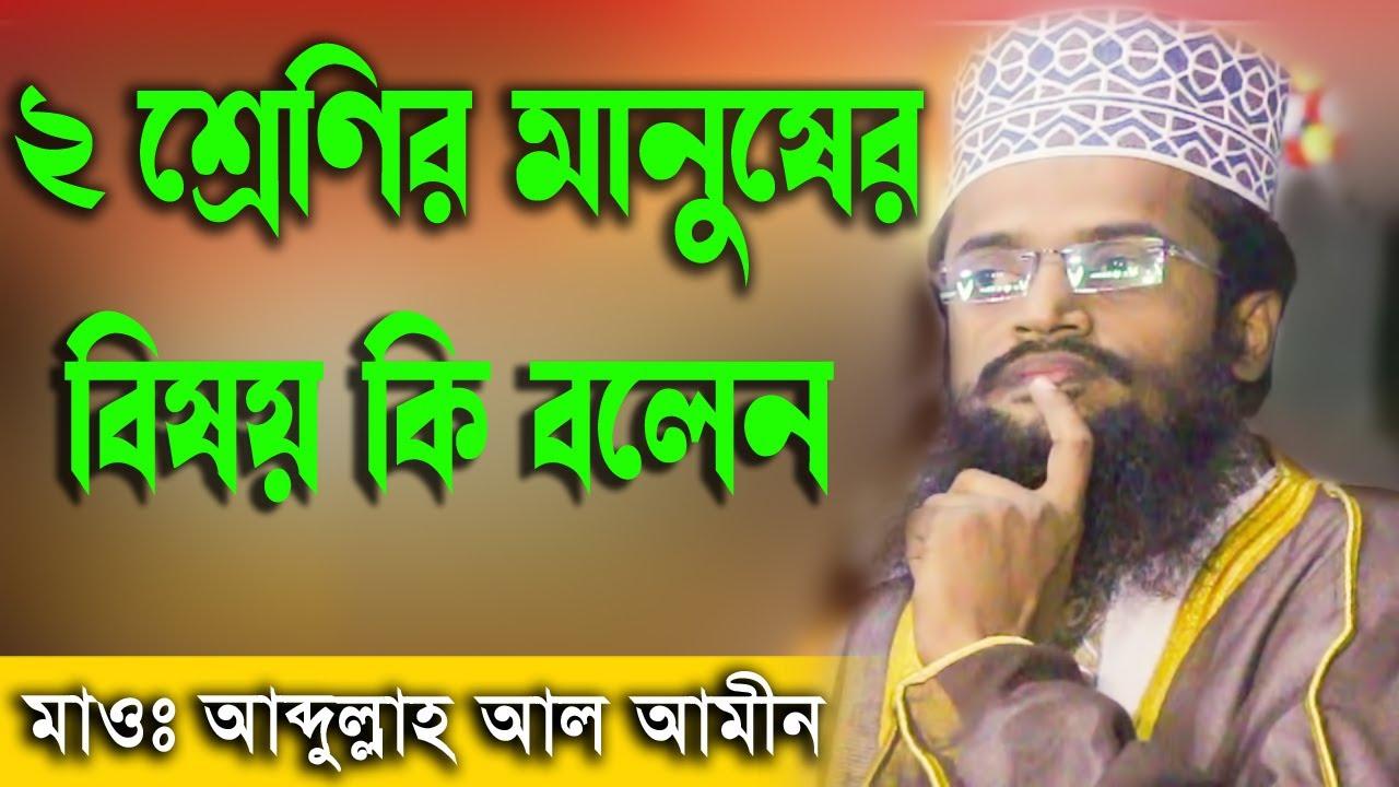 ২ শ্রেণির মানুষের বিষয় কি বলেন । alamin। আল আমিন । New Bangla Waz 2020 Islamer Alo