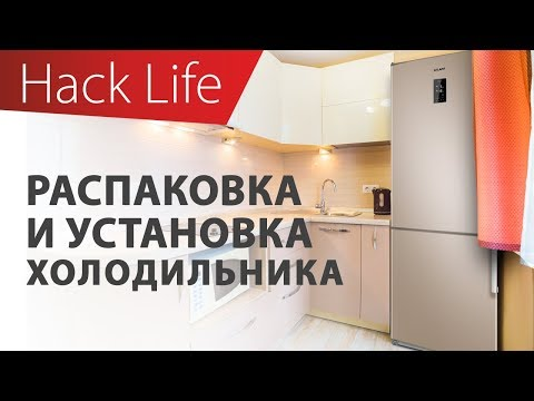 Распаковка, установка и первое включение холодильника