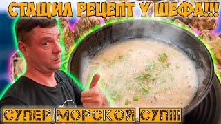 Вкуснейший морепродуктовый суп!