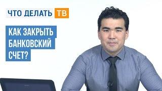 видео Как закрыть зарплатную карту Тинькофф банка