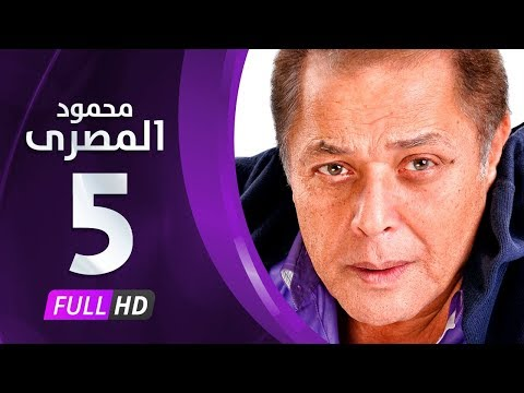 مسلسل محمود المصري حلقة 5 HD كاملة