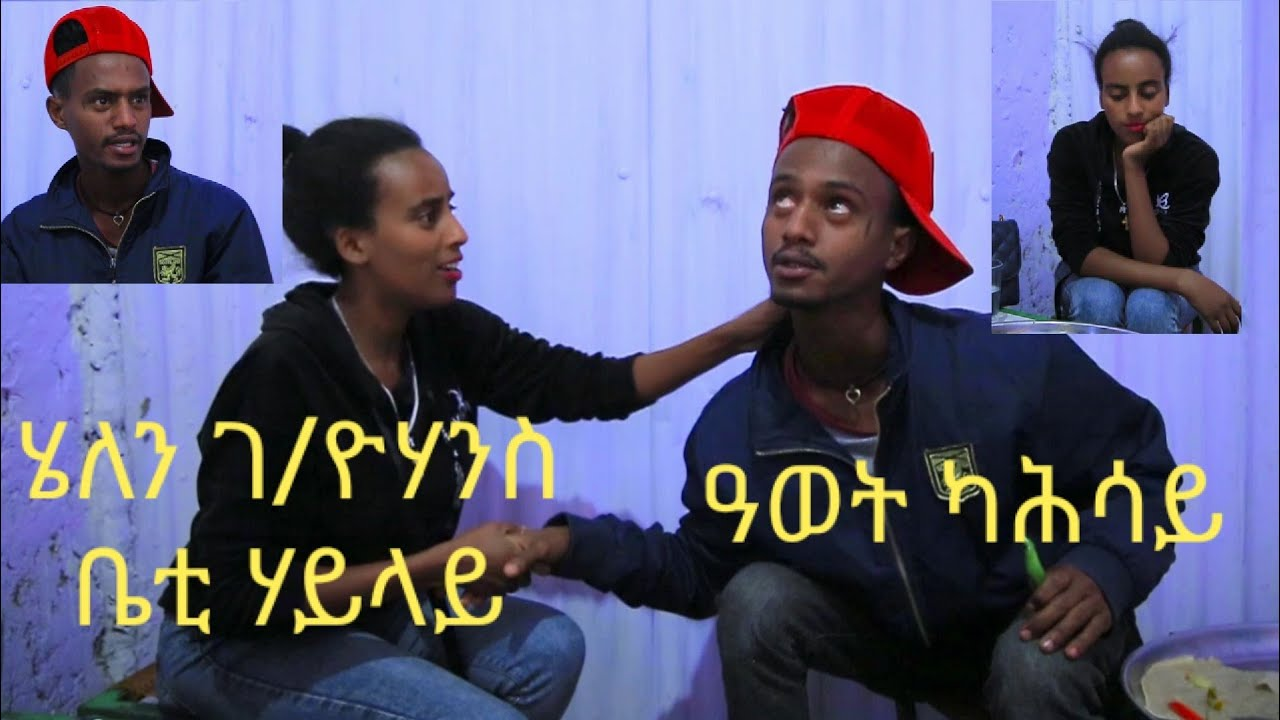 New Tigrigna Comedy Drama - ተርባዕባዕ - 2019