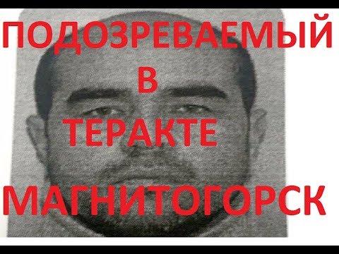Теракт в Магнитогорске! Большое расследование