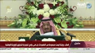 كلمة الملك سلمان بن عبد العزيز بمناسبة إطلاق ميزانية 2017