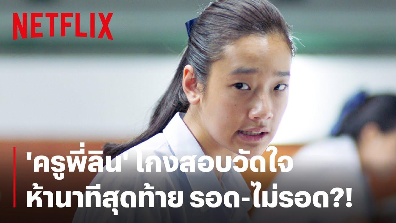 'ครูพี่ลิน' กับสกิลโกงสอบวัดใจ ลุ้นแทบตาย ยิ่งกว่าหนังแอ็คชั่น! | ฉลาดเกมส์โกง | Netflix