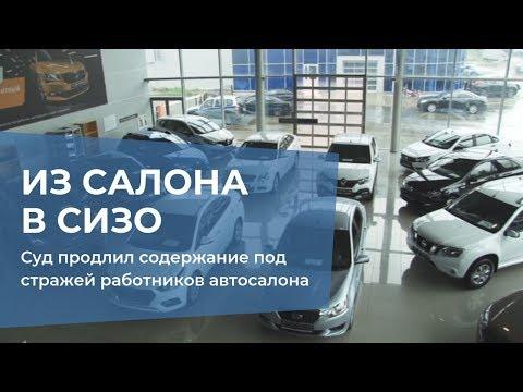 Суд продлил содержание под стражей работников автосалона «Лайк Моторс»