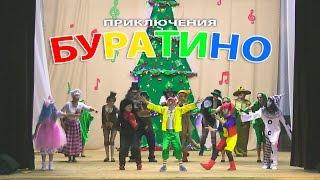 """Новогоднее музыкальное представление """"Буратино"""""""