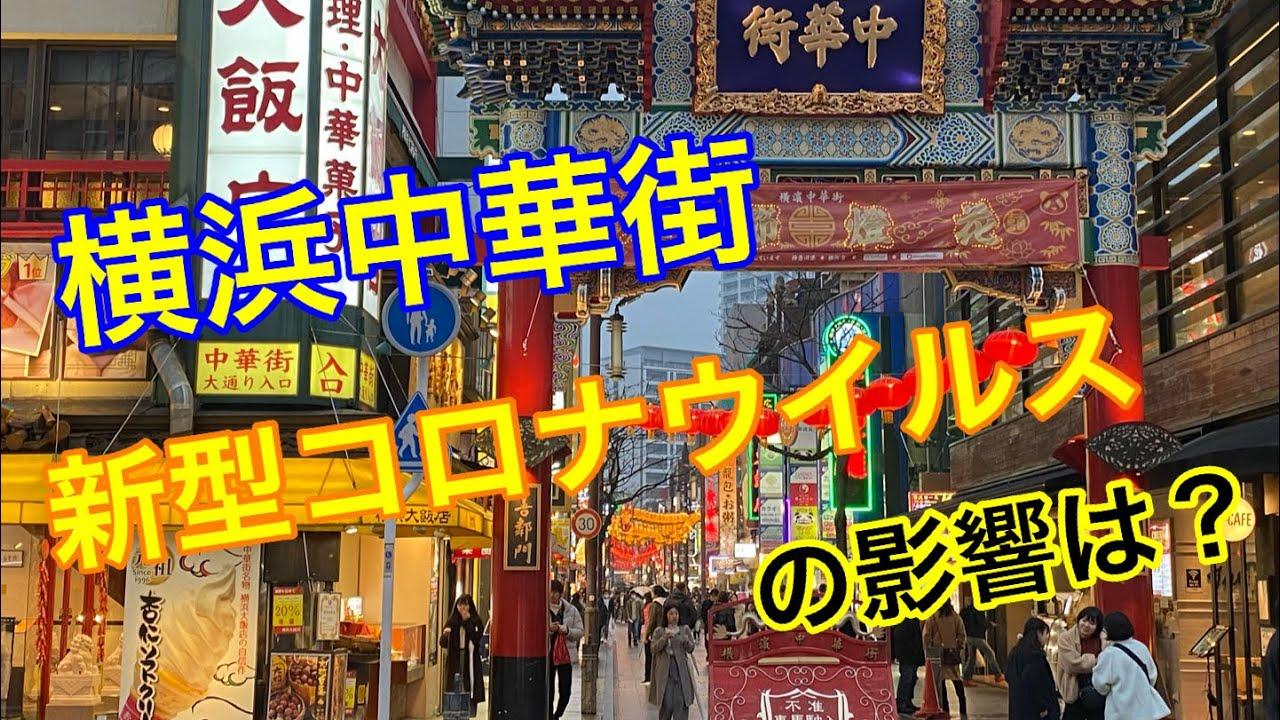 コロナ ウイルス 横浜 中華 街
