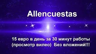 Как заработать 15.000 рублей на просмотре видео : Perk Videos (чёрный список)