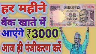 हर महीने खाते में आएंगे ₹3000 आज ही रजिस्ट्रेशन करवाएं | Modi Sarkar new scheme 2019