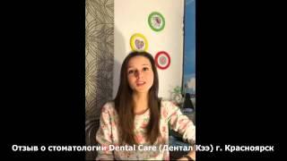 Видео-отзыв о клинике DentalCare Лилии Плескач(, 2015-04-09T21:21:35.000Z)