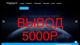 +5000р StartCom -  ВЫВЕЛ ЗА 7 МИНУТ ! Заработок в Интернете !