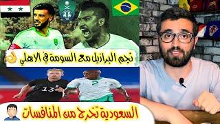 تعاقدات الاهلي السعودي و باولينهو مع عمر السومة غير | السعودية الاولمبي خيبة آمل في اسيا