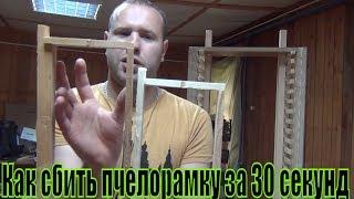 Как сбить пчелорамку за 30 секунд  Тест Драйв кондуктора для сбора рамок  Пчелорамки  Рамки для пчел