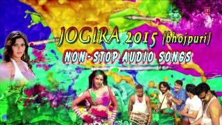 Jogira Special Holi Bhojpuri Songs 2015 | Non Stop Audio Holi Songs | Hamaarbhojpuri