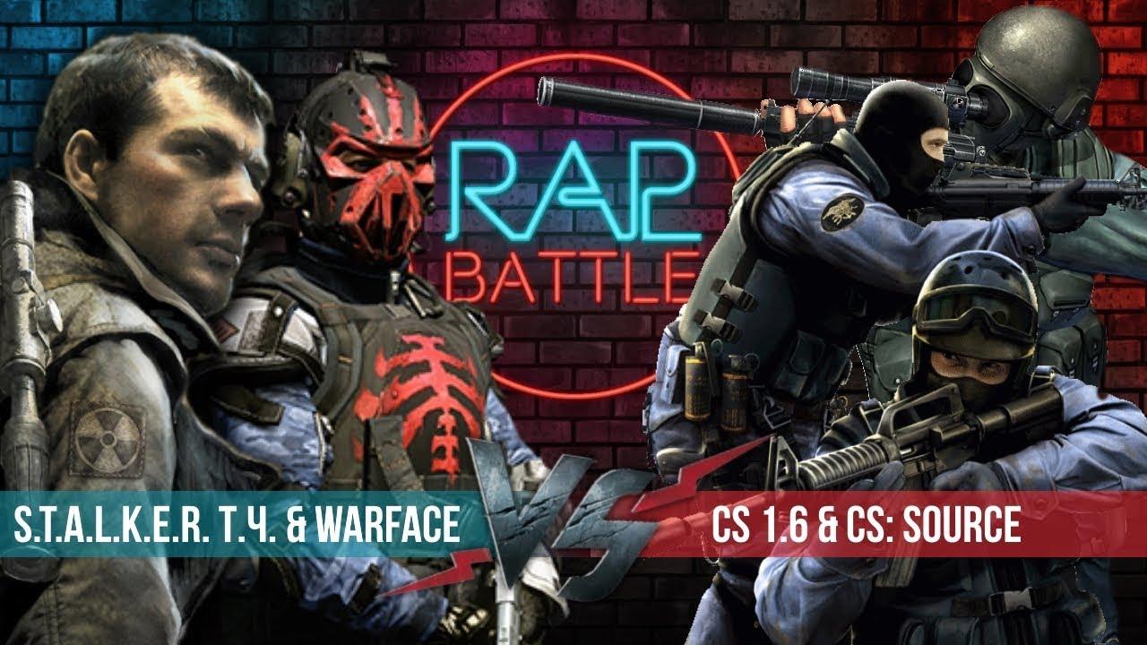 Рэп Баттл 2x2 - S.T.A.L.K.E.R.: Тень Чернобыля & Warface vs. CS 1.6 & CS:S