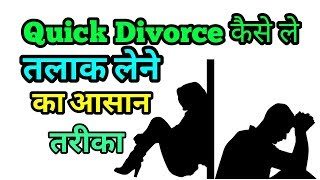 Quick Divorce in India By Mutual Consent | Divorce by Mutual Consent Procedure in India