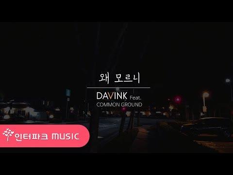 [M/V] DAVINK (다빈크) - 왜 모르니 (Feat. Common Ground)