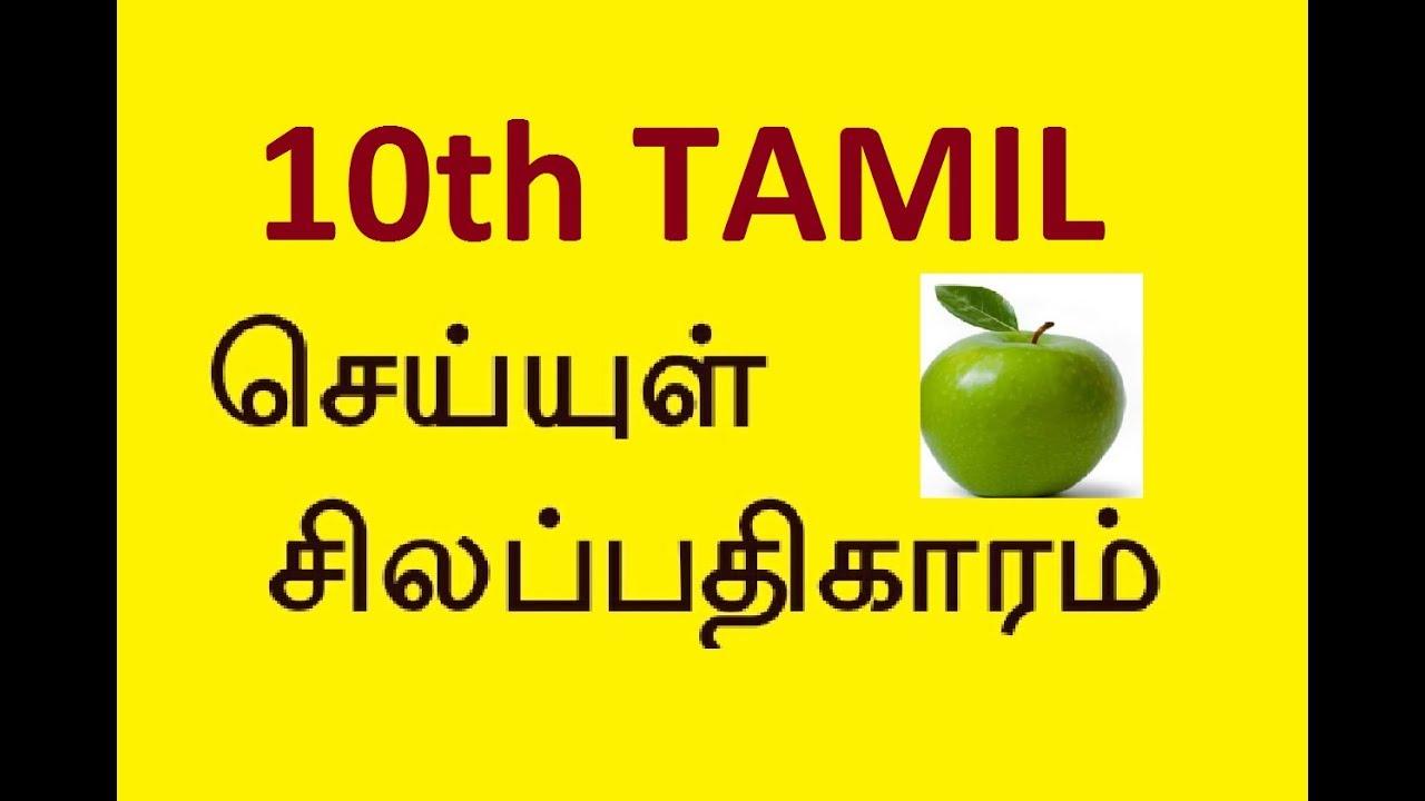 Silapathikaram In Tamil Language Pdf