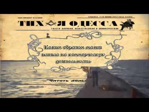 """Газета """"ТИХАЯ ОДЕССА"""". Объявления"""