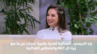 oil MCT - رند الديسي