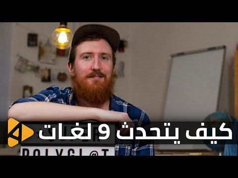 c74190089c40a كيف يتكلم هذا الرجل 9 لغات؟؟ - YouTube