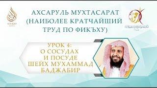 «Ахсару ль-Мухтасарат» | Урок 4 – О сосудах и посуде | Шейх Мухаммад Баджабир ᴴᴰ