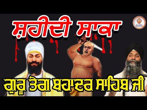 Larivaar Katha |Guru Nanak Sahib Ji | ਲੜੀਵਾਰ ਕਥਾ| Bhai Sarbjit Singh Ludhiana Wale |Day 26 from YouTube · Duration:  57 minutes 41 seconds
