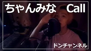 """韓国の男のちゃんみな""""Call""""アンサーソング??"""