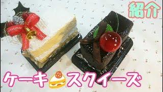手作りスクイーズ紹介♥クリスマスケーキ&チョコケーキ