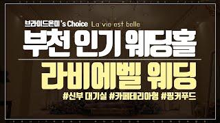 [온라인 결혼준비] 부천 인기 웨딩홀 '라비에벨…