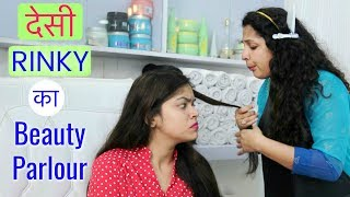 Desi Rinky का Beauty Parlour | #Sketch #Fun #Family #ShrutiArjunAnand