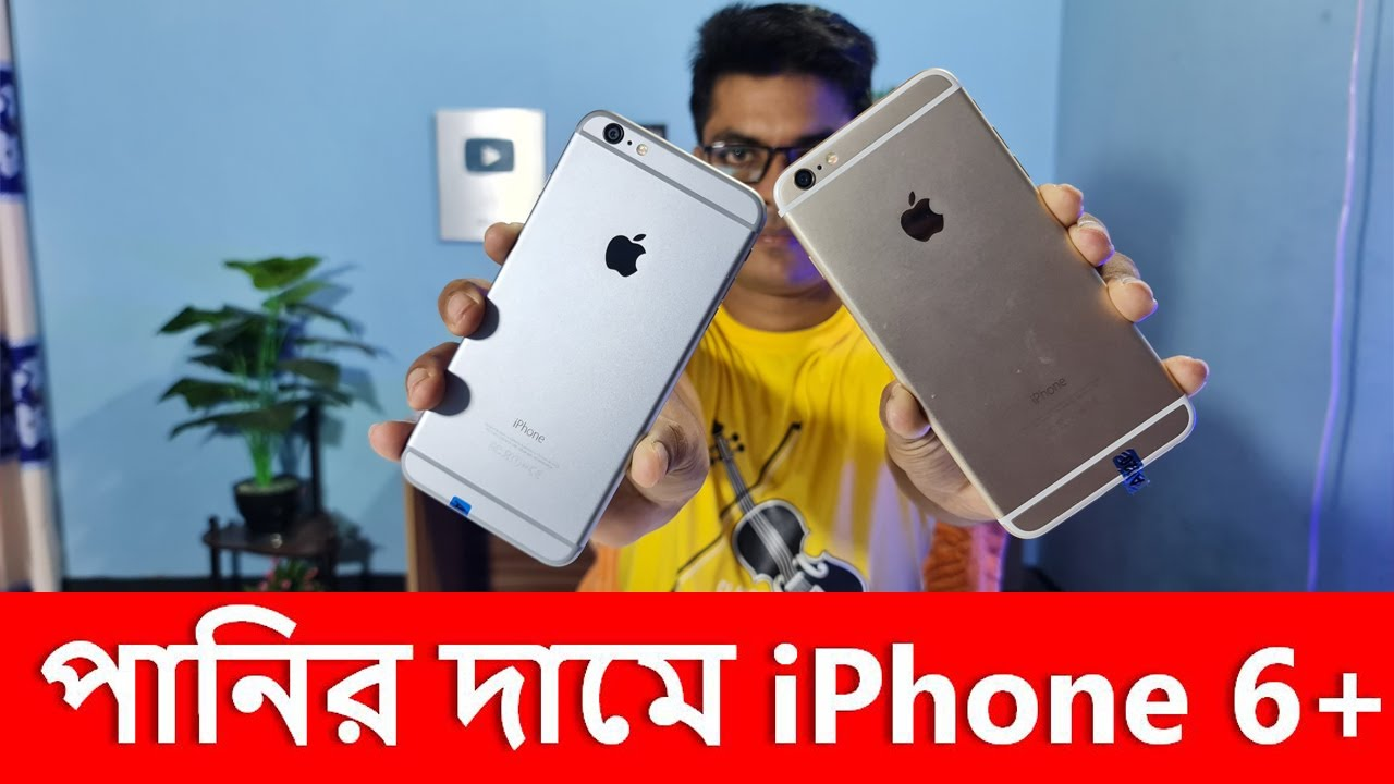 পানির দামে Apple iPhone 6+ 64 GB Mobile Bangla Unboxing & Hands on Review!!  Water Prices