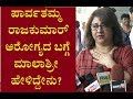 Malashri Talking About Parvathamma Rajkumar Health