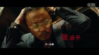 Операция «Меконг» | Mei Gong he xing dong | Трейлер  | 2016