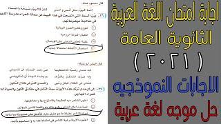 إجابة امتحان اللغة العربية للثانوية العامة 2021 ( أدبي ) - حل موجه لغة عربية⚡