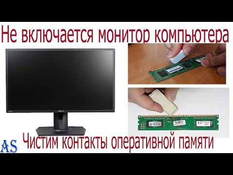 Не включается монитор компьютера Чистим контакты оперативной памяти