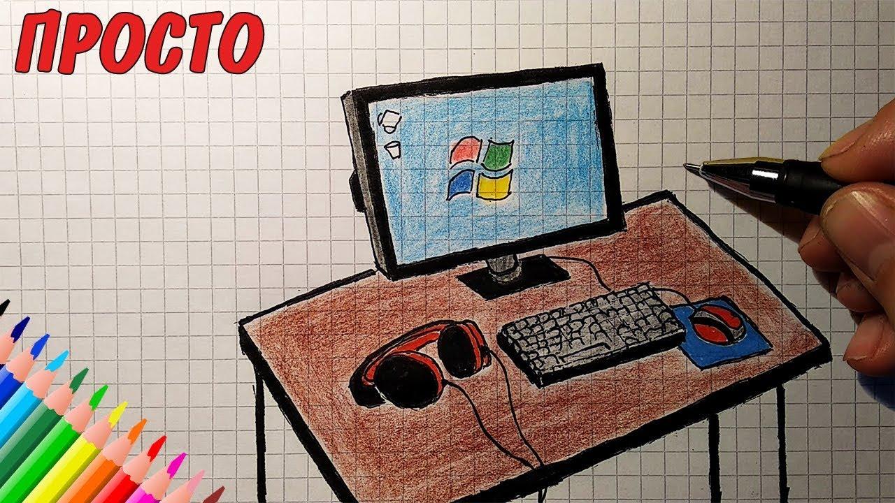 Как нарисовать КОМПЮТЕР - по просьбе подписчиков;) Простые рисунки