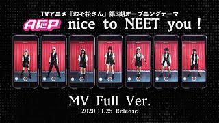 A応P「nice to NEET you!」MVフル Ver. (TVアニメ『お…