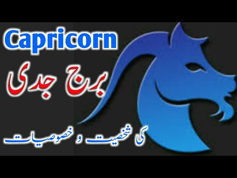 Capricorn personality in urdu / Hindi | Capricorn Star | Burg e jadhi