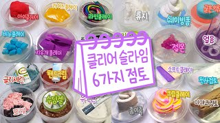 🍇 Slime+24 Components Mix, Collection 🍇 | Hard Slime, Melted Slime, Clear