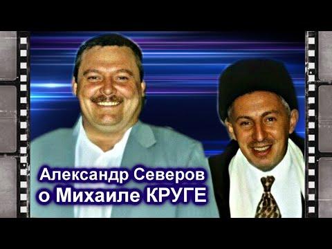 АЛЕКСАНДР СЕВЕРОВ О