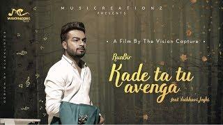Kade Ta Tu Avenga (Full Song) RunBir  Latest Punjabi Song 2018