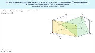 Задание 14. Угол между прямыми