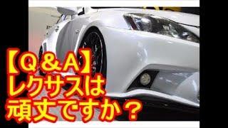 【Q&A】レクサスは頑丈ですか?中古で走行距離10万キロのレクサスis250を買いたい。