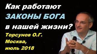 Как работают ЗАКОНЫ БОГА в нашей жизни? Торсунов О.Г. Москва