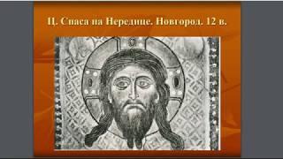 Иконография Господа нашего Иисуса Христа