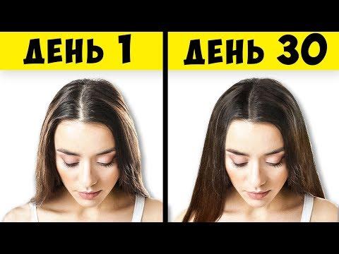 Как получить более Густые волосы за 1 месяц