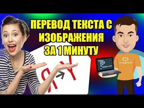 Перевод текста с фотографии / изображения | Яндекс Переводчик | Как перевести текст с картинки