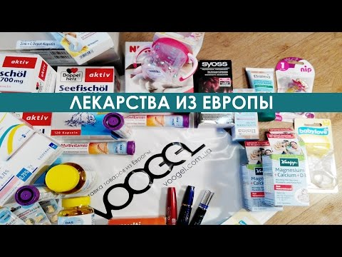 Лекарства из Германии. Покупка и доставка в Украину | VOOGEL